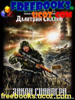 Скачать бесплатно книгу Силов Дмитрий Закон снайпера