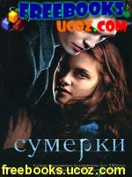 Скачать бесплатно книгу Стефани Майер Сумерки