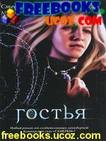 Скачать бесплатно книгу Стефани Майер Гостья